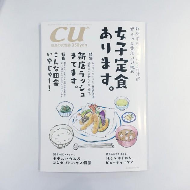 タウン情報誌cu